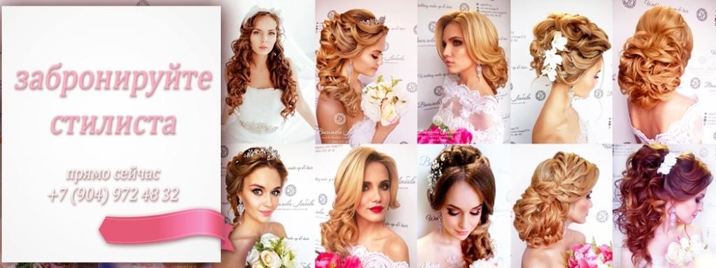 свадебный визажист-парикмахер в Челябинске