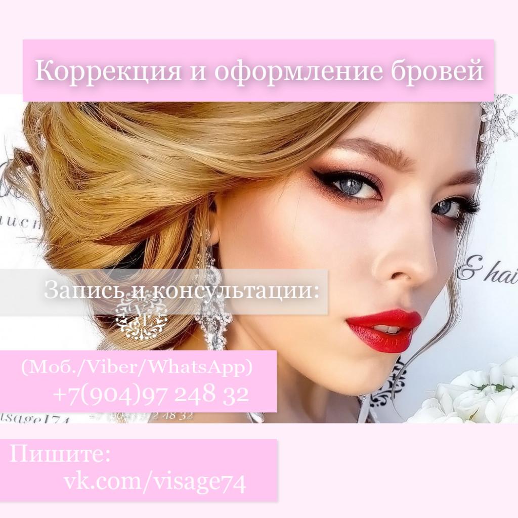 коррекция-бровей-в-Челябинске
