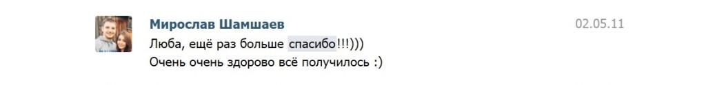 bezy-sootsy-j