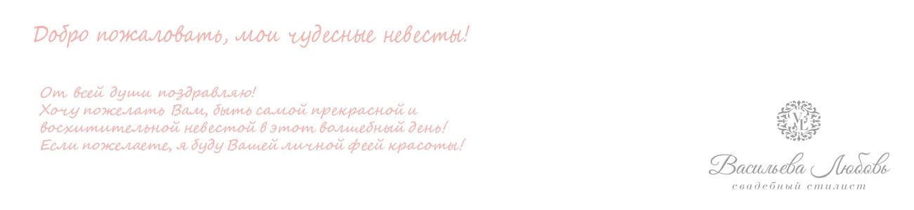 визажист-Васильева-Любовь